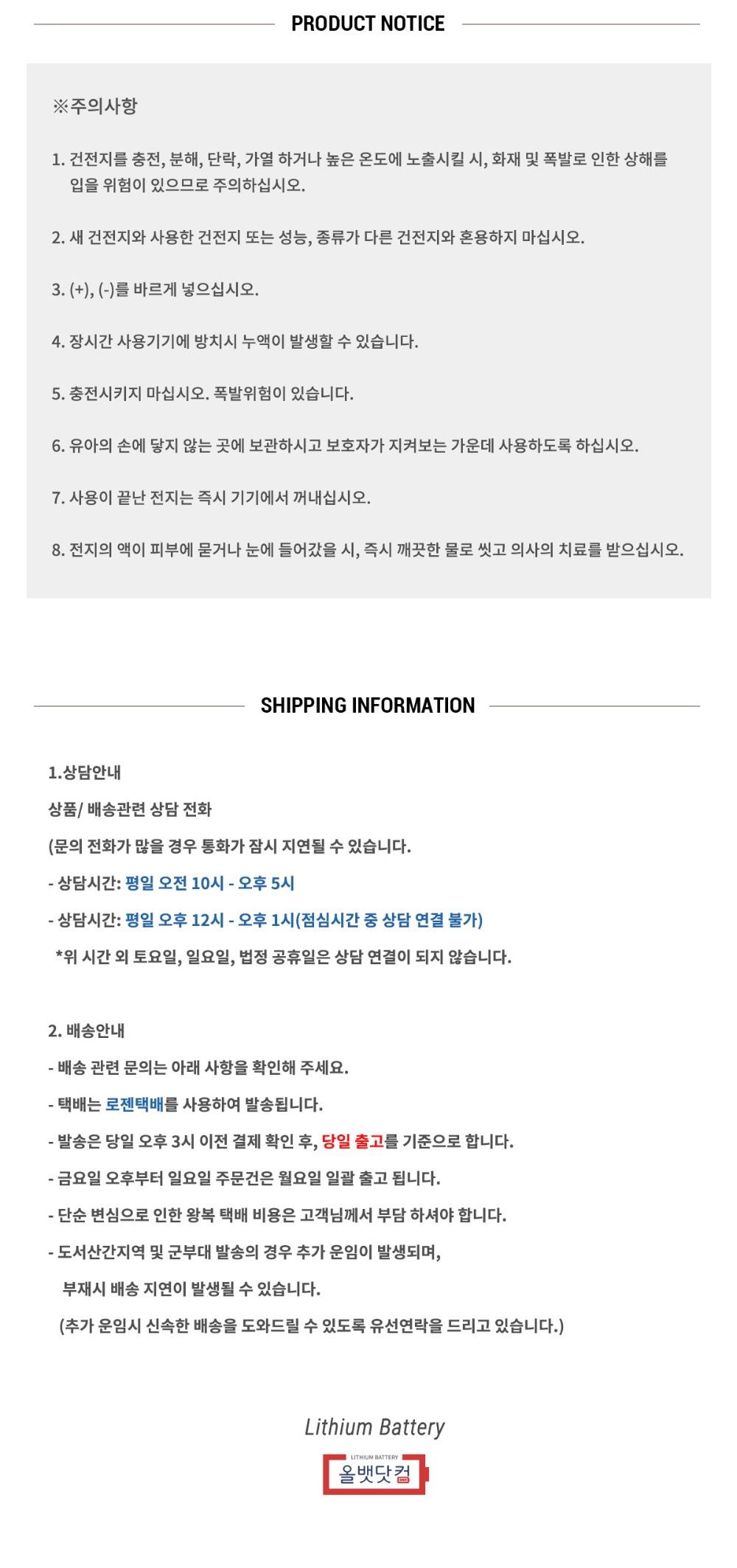Product Notice.jpg